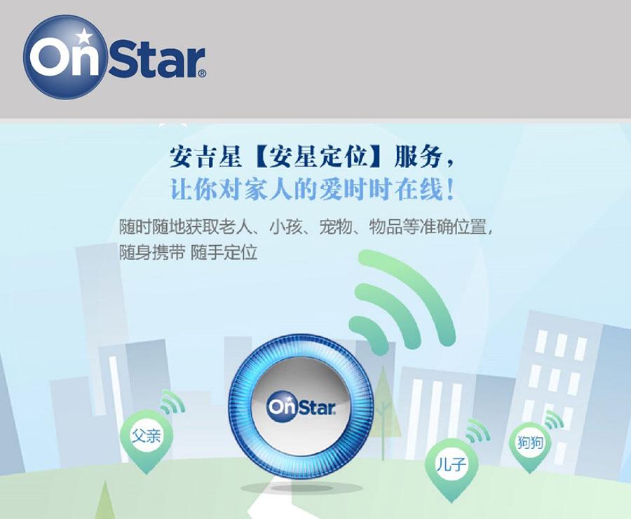 上海安吉星信息服务有限公司