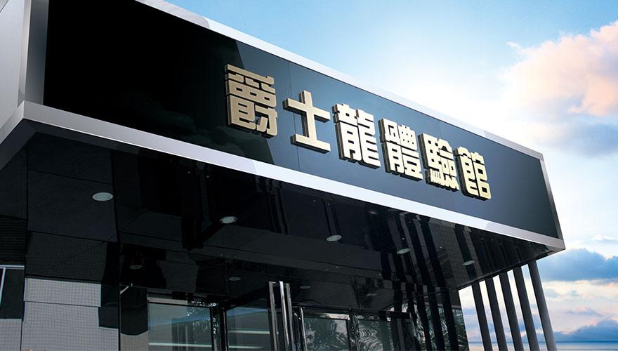 广州万昌音响有限公司