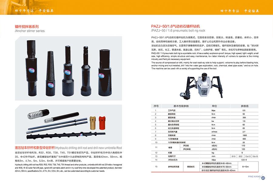 河北紫东钻探工具有限公司/平乡县平乡矿山工具厂