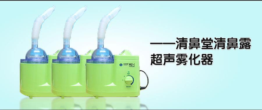 北京清鼻堂健康管理有限公司