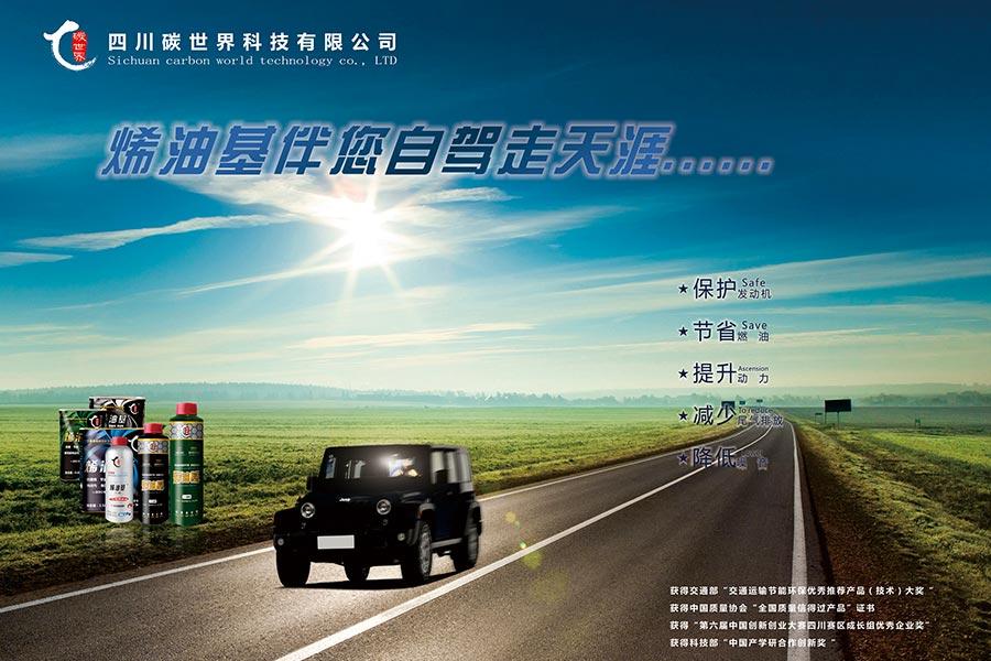 四川碳世界科技有限公司