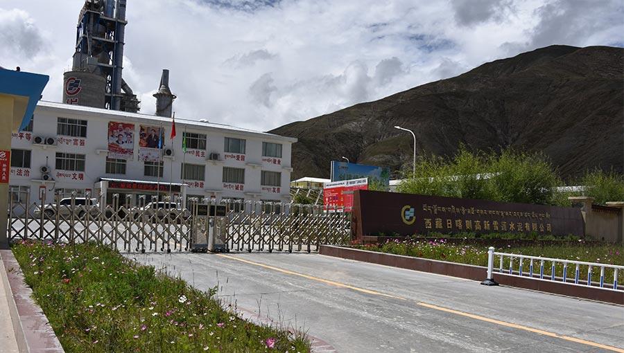 西藏日喀则高新雪莲水泥有限公司