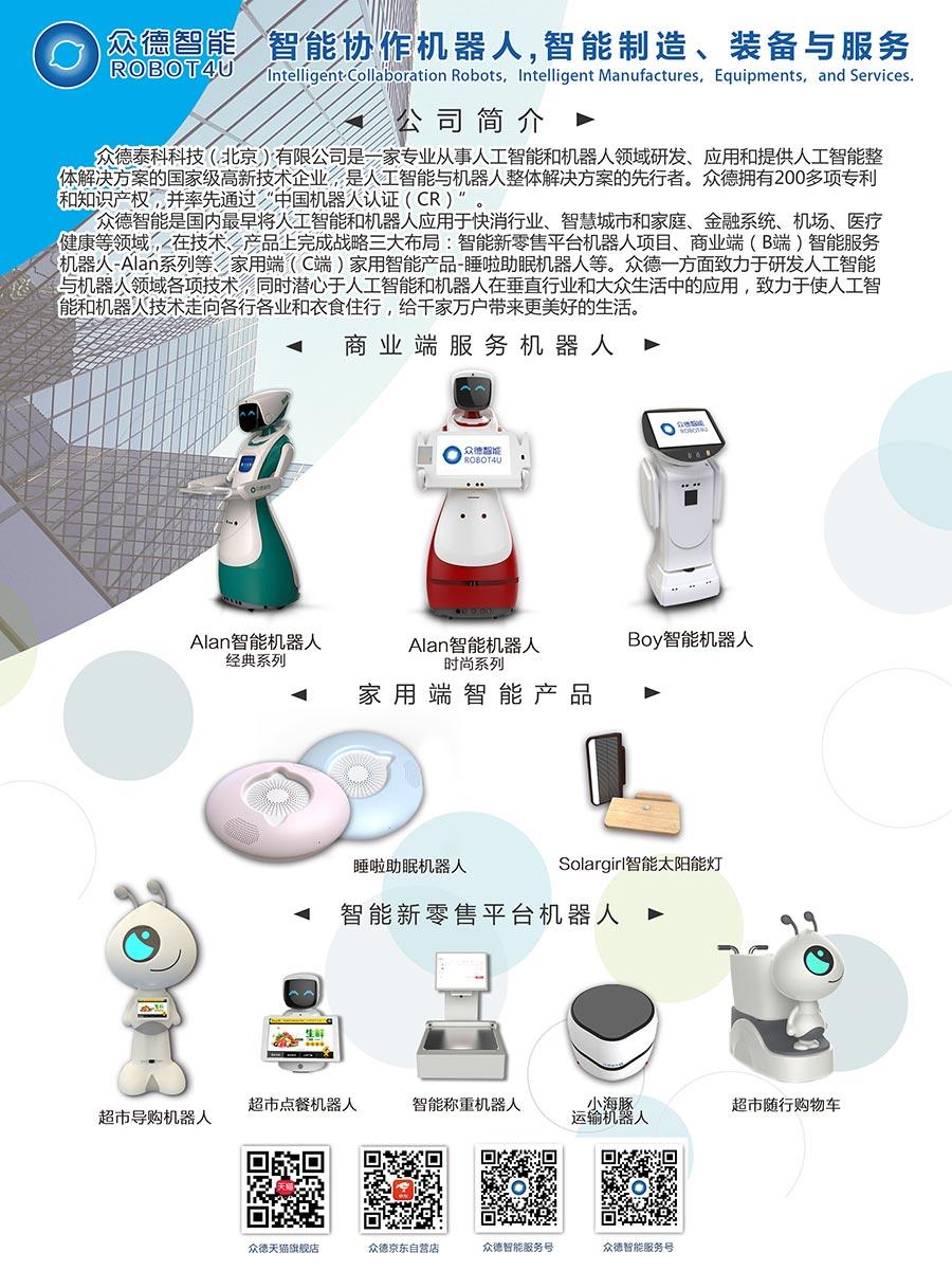 众德泰科科技(北京)有限公司