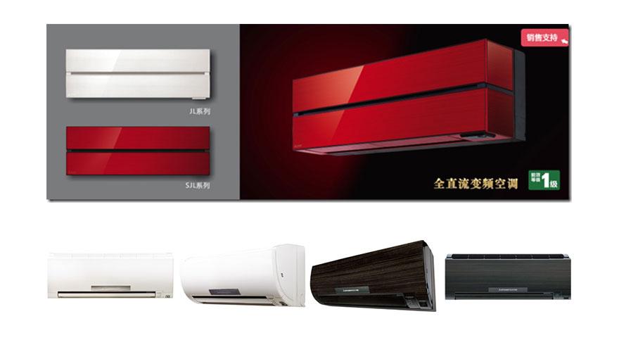 上海三菱电机·上菱空调机电器有限公司