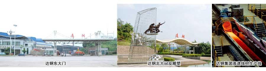 四川省达州钢铁集团有限责任公司