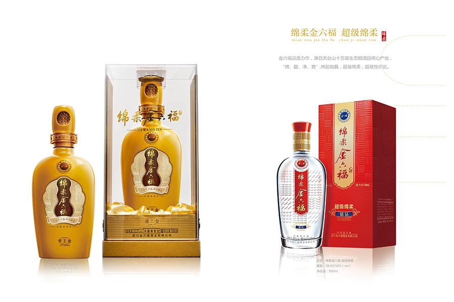 四川邛崃金六福崖谷生态酿酒有限公司