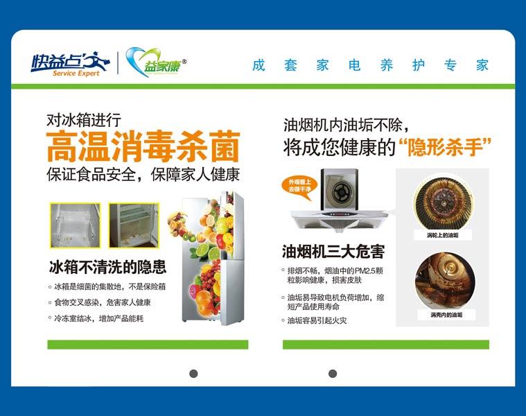 四川快益点电器服务连锁有限公司