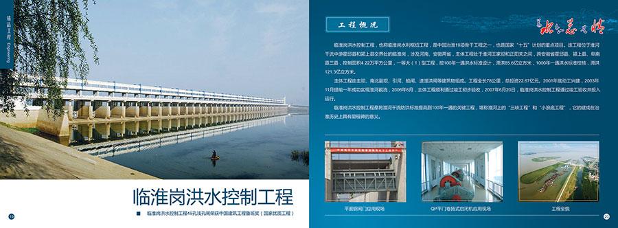 山东水总机电工程有限公司