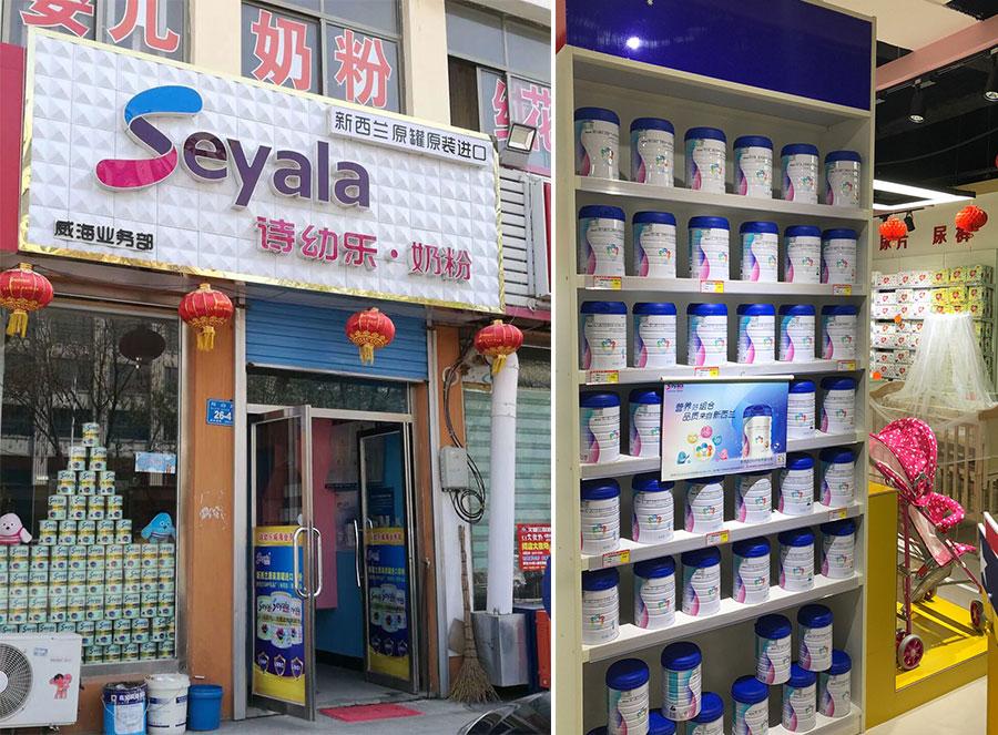 广州诗幼乐生物科技有限公司
