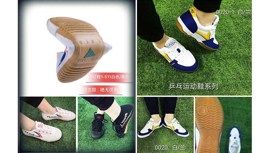 上海大博文鞋业有限公司