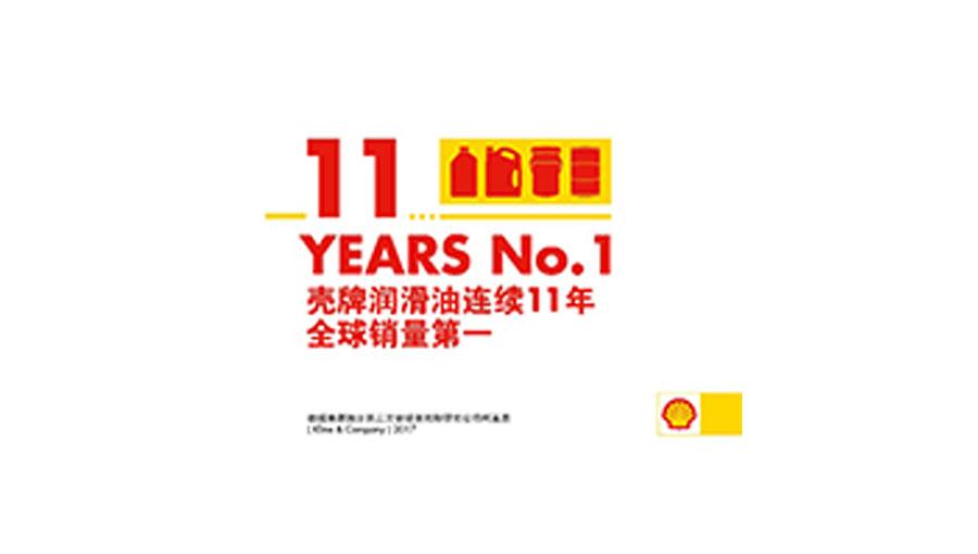 壳牌(中国)有限公司