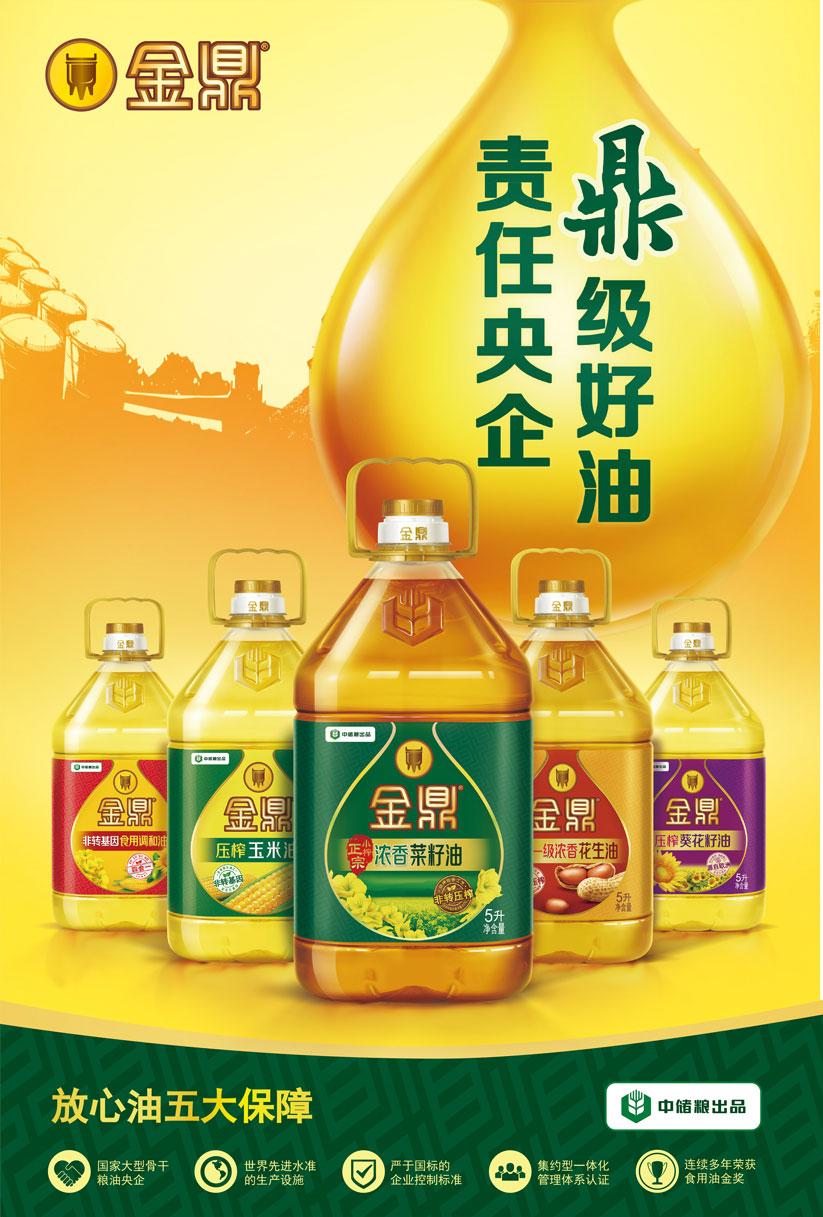 中储粮油脂营销有限公司