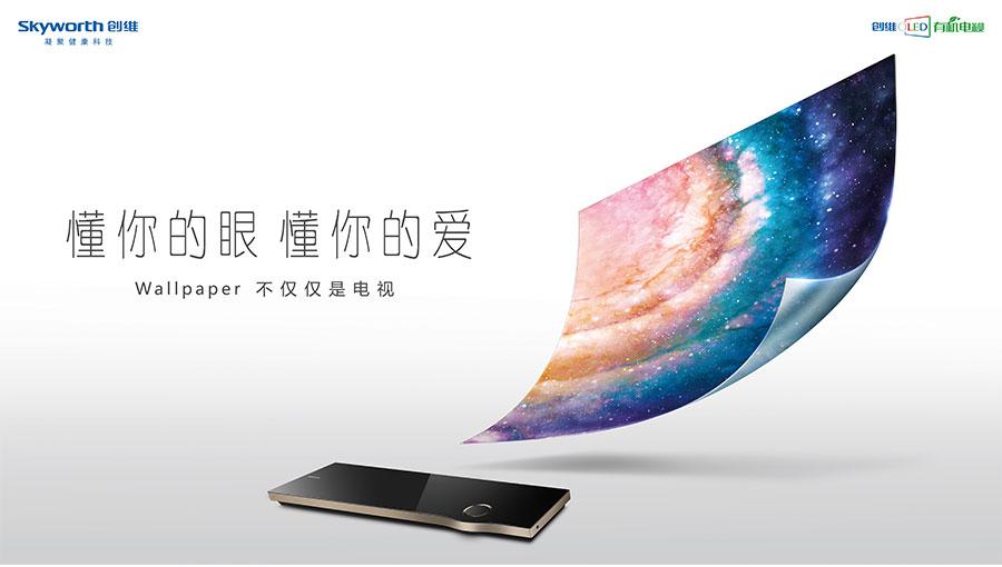 深圳创维-RGB电子有限公司