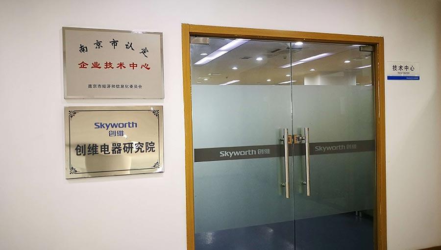南京创维家用电器有限公司