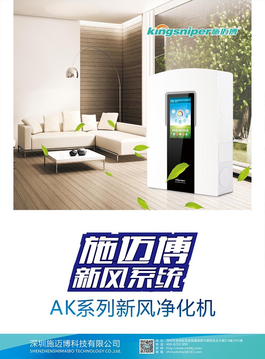 施迈博(东莞)净化科技有限公司