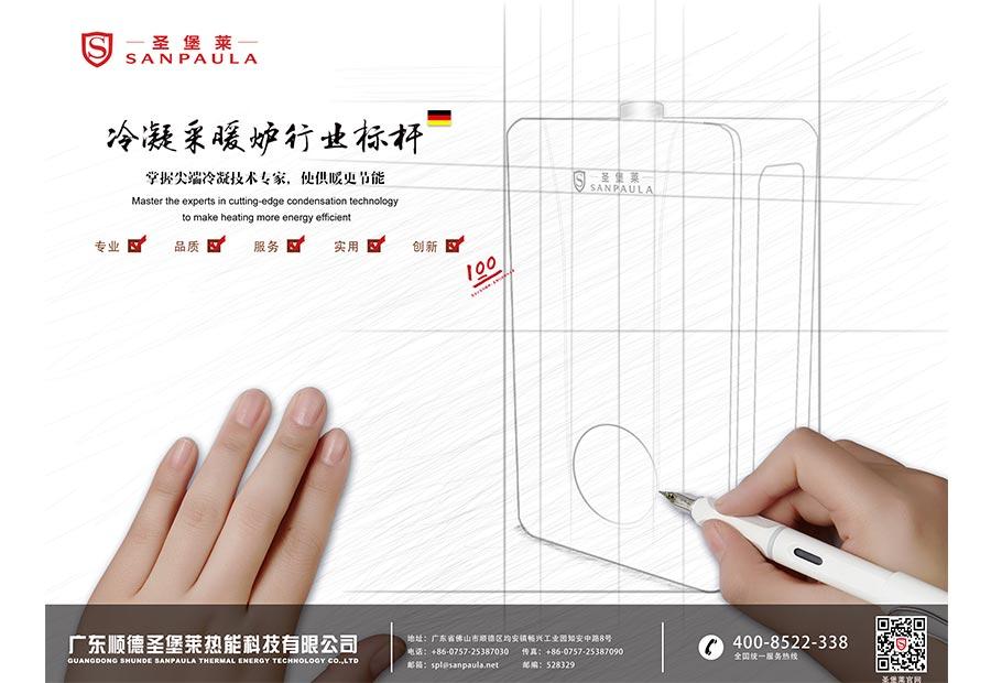 广东顺德圣堡莱热能科技有限公司