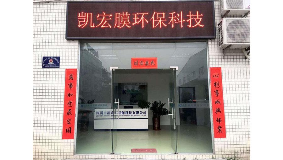 深圳市凯宏膜环保科技有限公司