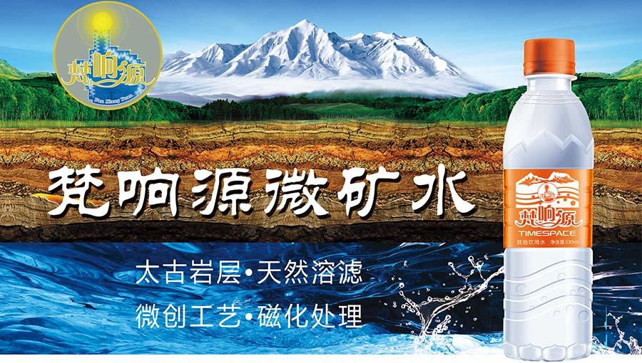 青岛丞泰矿泉水有限公司