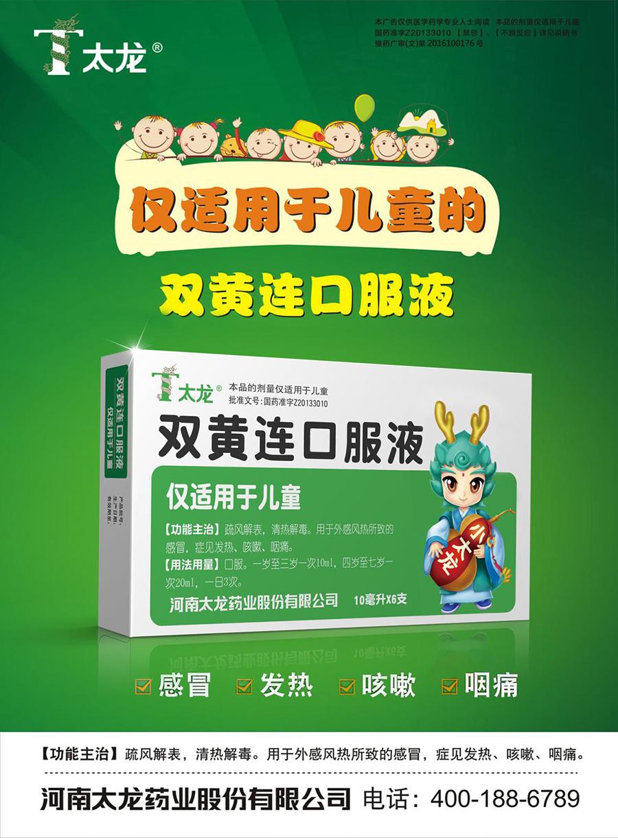 河南太龙药业股份有限公司