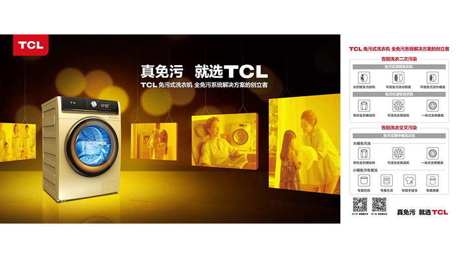 TCL家用电器(合肥)有限公司