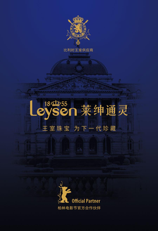 莱绅通灵珠宝股份有限公司