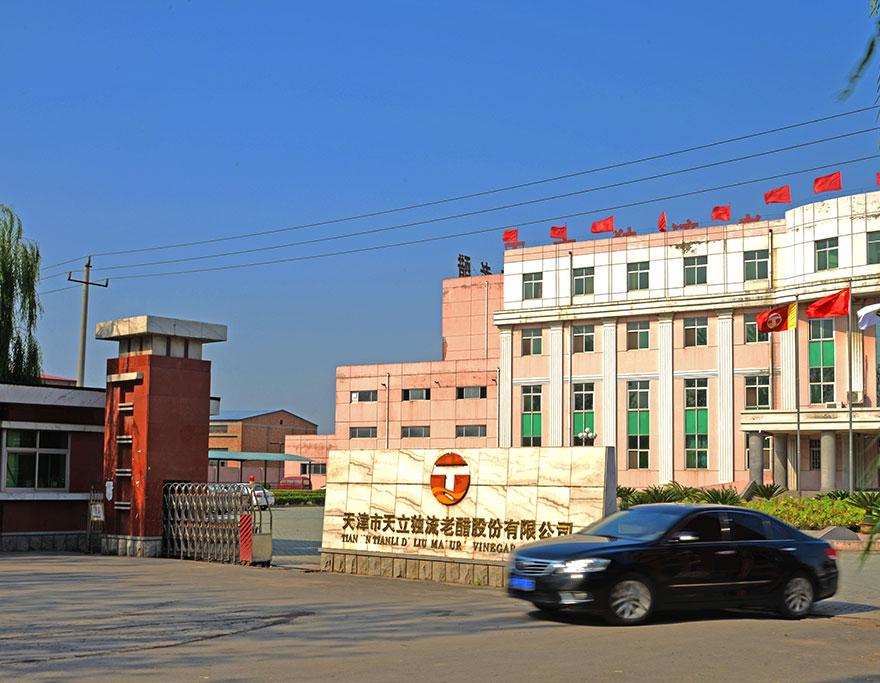 天津市天立独流老醋股份有限公司