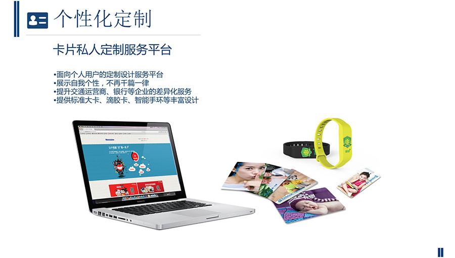 北京握奇数据股份有限公司