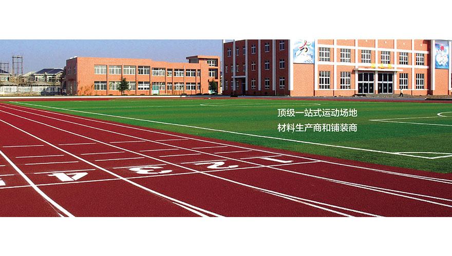 江阴市文明体育塑胶有限公司