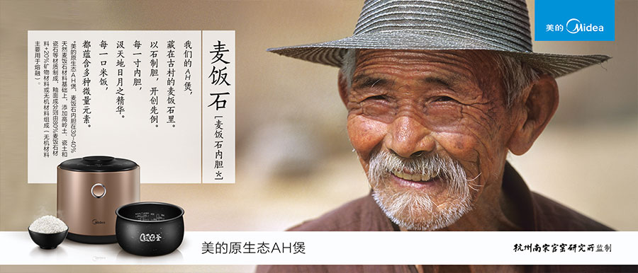 芜湖美的厨房电器制造有限公司