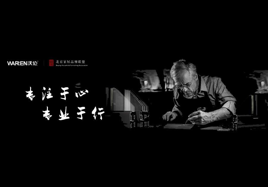 沃伦德邦门窗(北京)有限公司