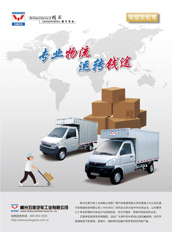 柳州五菱汽车工业有限公司