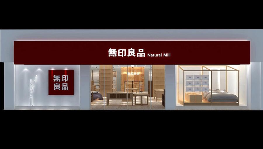 北京无印良品投资有限公司