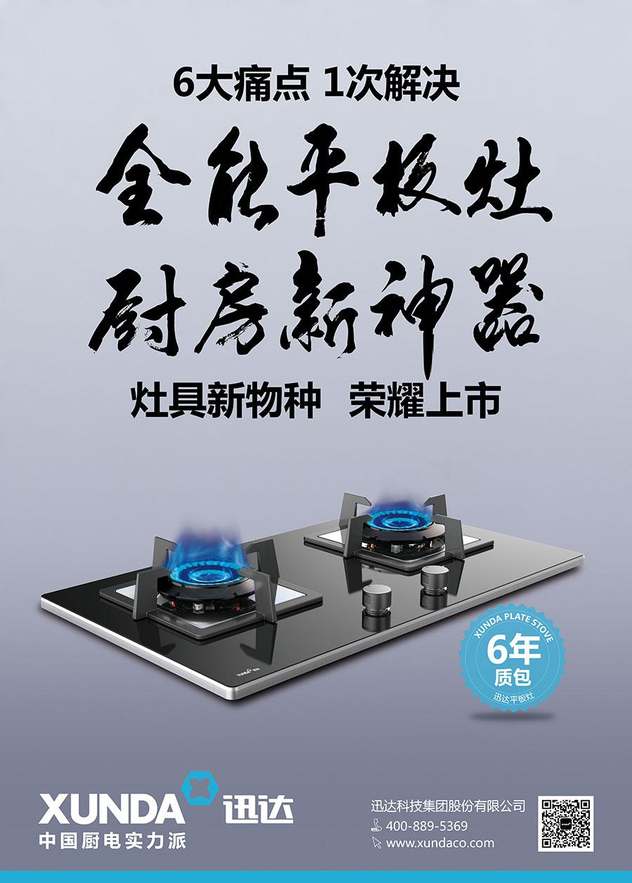 迅达科技集团股份有限公司