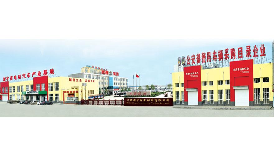 河北新宇宙电动车有限公司