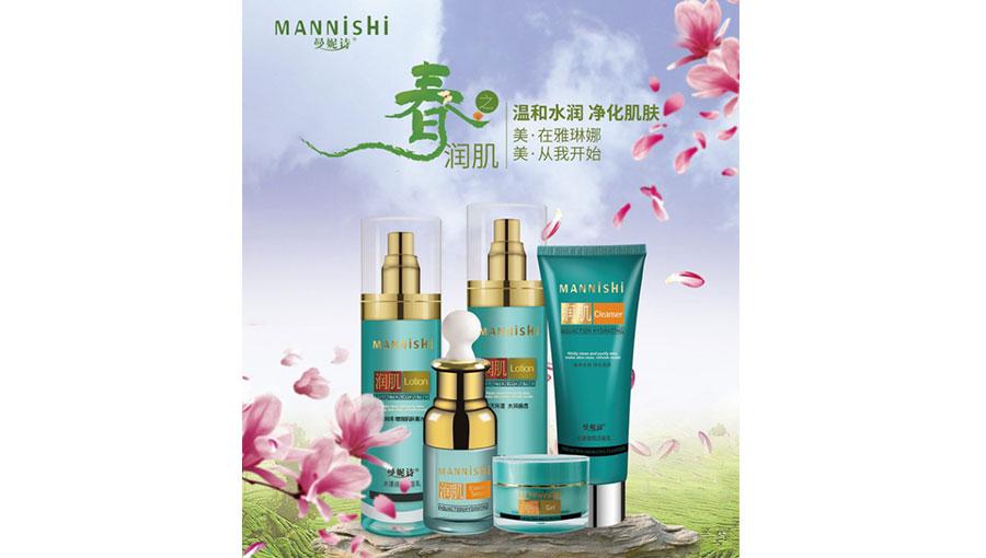 御美坊(北京)化妆品有限公司