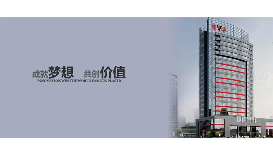 江苏雅鹿品牌运营股份有限公司