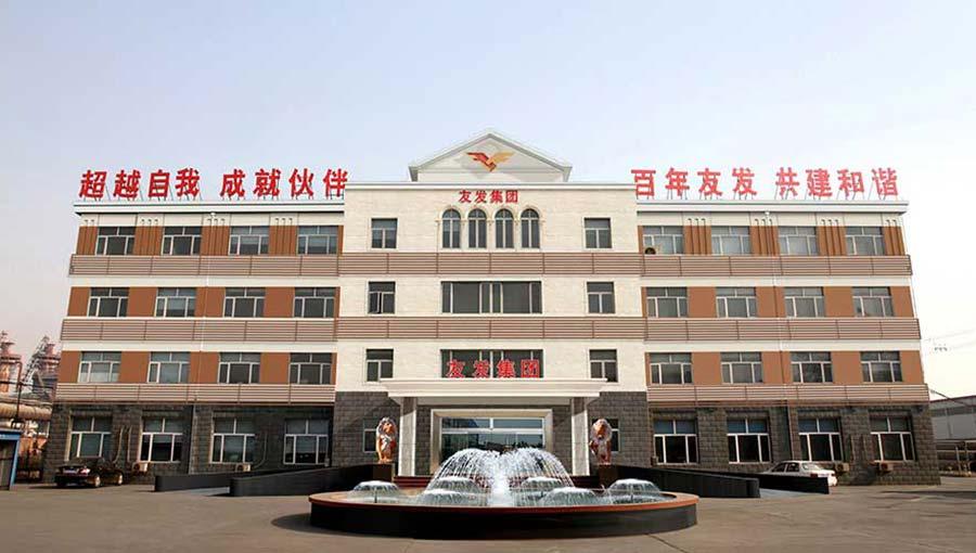 天津友发钢管集团股份有限公司第一分公司