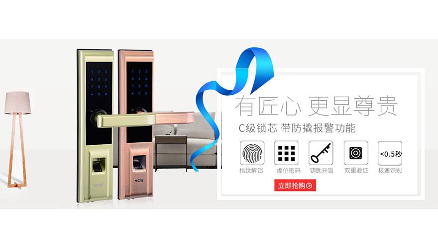 中山市杨格锁业有限公司