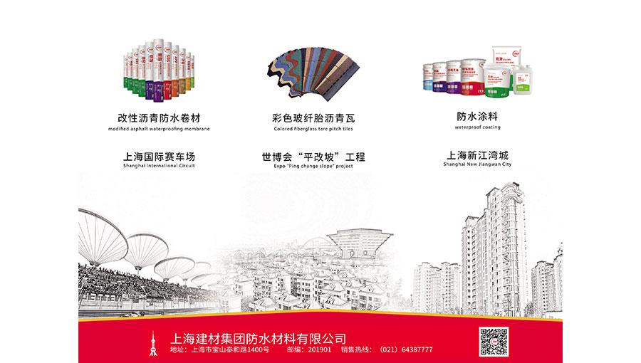 上海建材集团防水材料有限公司