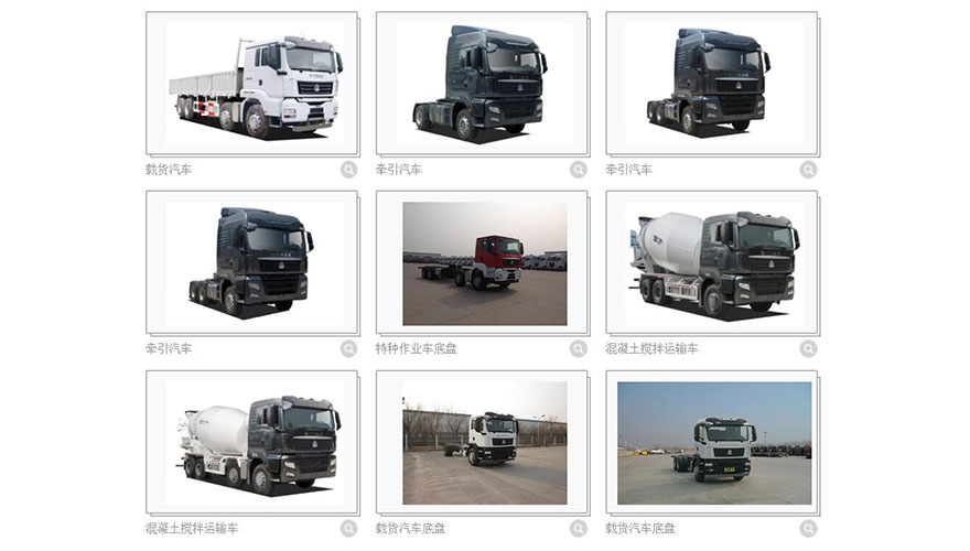 中国重汽集团济南卡车股份有限公司