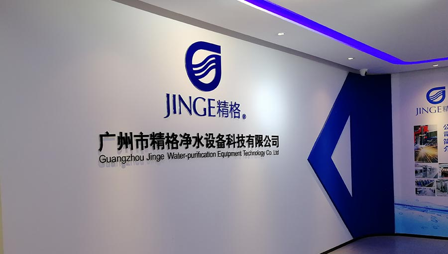 广州市精格净水设备科技有限公司