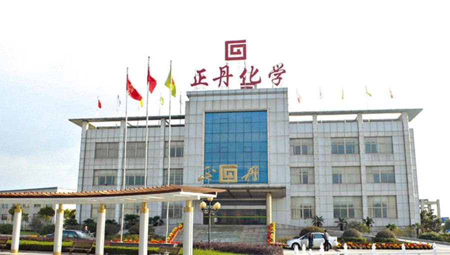江苏正丹化学工业股份有限公司