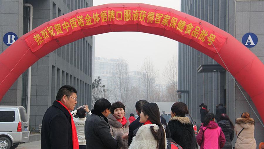 中国诺金国际生物科技集团有限公司
