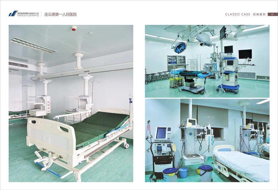 浙江华健医用工程有限公司