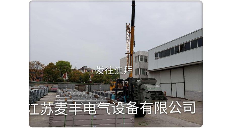 江苏麦丰电气设备有限公司
