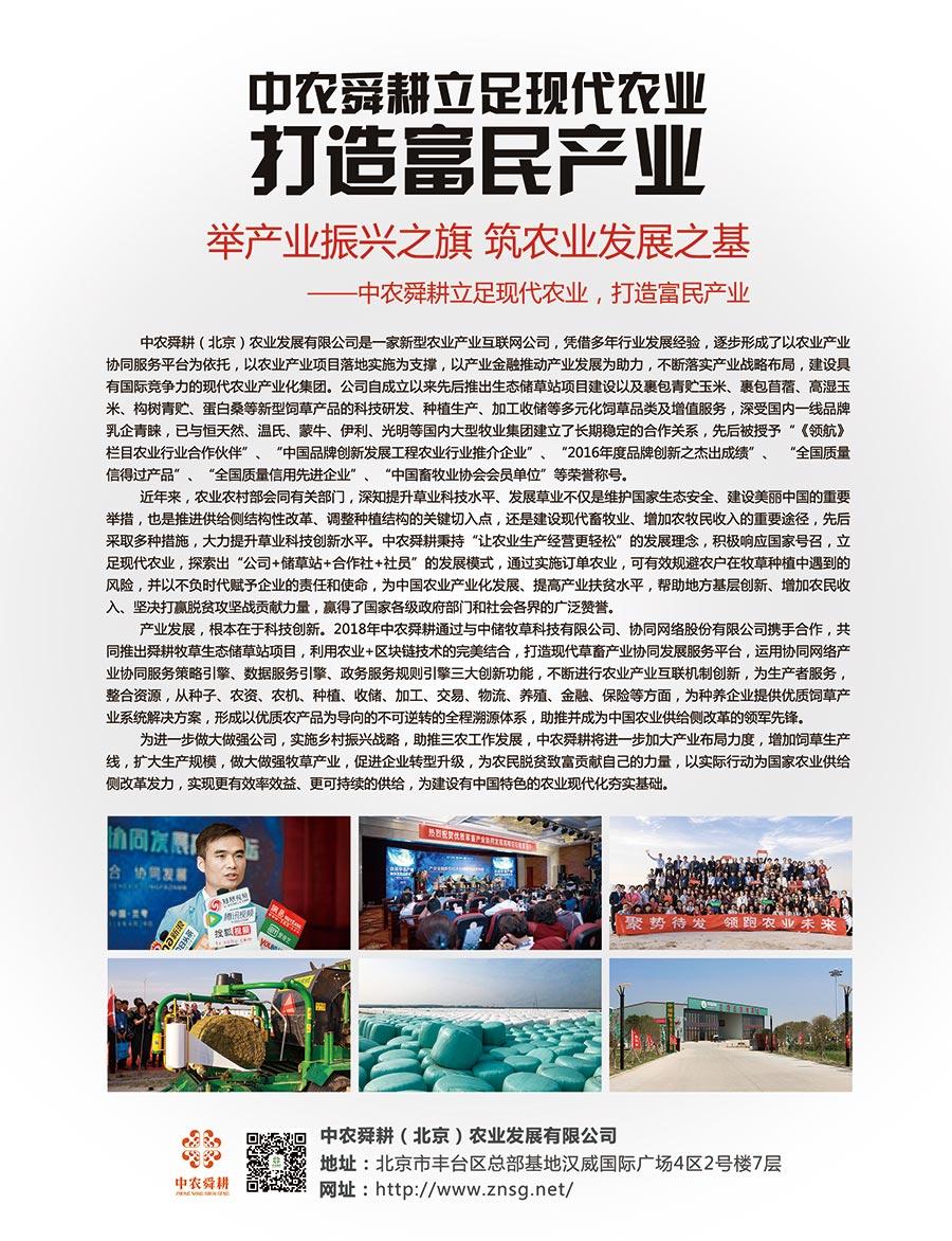 中农舜耕(北京)农业发展有限公司