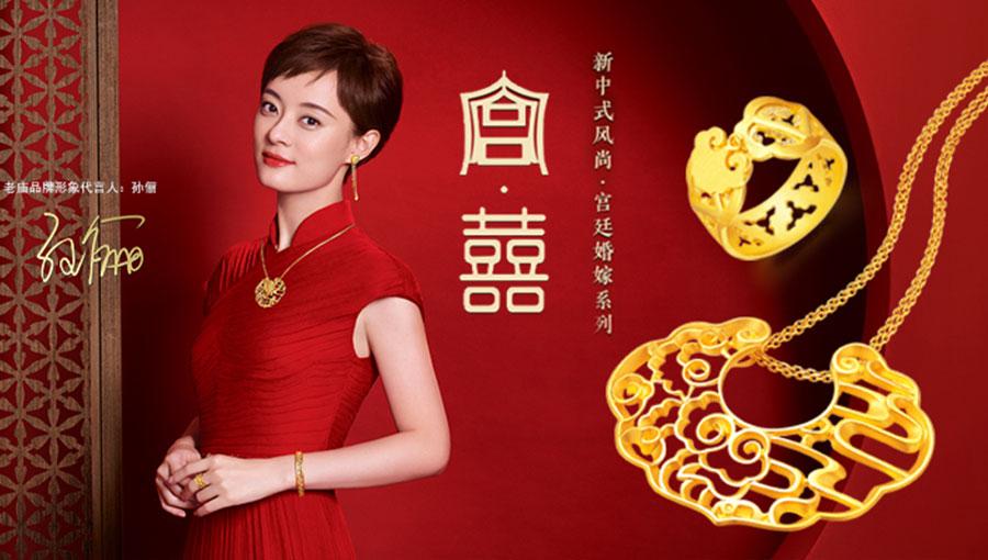 """老庙——源起魅力之都上海的一处福源好运之地""""老城隍庙"""",历经世纪繁华,已发展为享誉全国的经典珠宝品牌。 老庙,承担了""""弘扬民族品牌,传承珠宝文化""""的使命,植根中华传统文化,用心传递福瑞好运,将经典东方美呈现世界。 老庙,自创立时起自带""""好运""""基因,在传承、弘扬中国传统风格、文化的基础上,以经典驾驭风尚,创新演绎""""新中式""""魅力。 老庙,紧跟时代潮流,迭代焕新设计理念,以时代""""新"""
