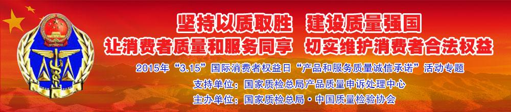 """2015年""""3.15""""国际消费者权益日""""产品和服务质量诚信承诺""""活动专题"""