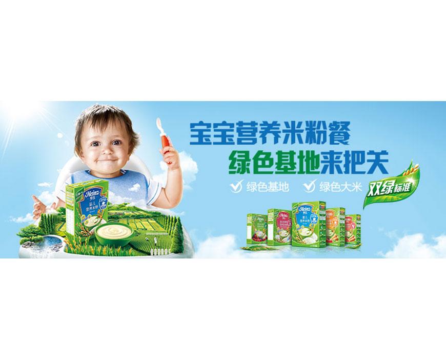 1999年,亨氏(青岛)食品有限公司成立,除生产婴儿瓶装食品外,还生产和
