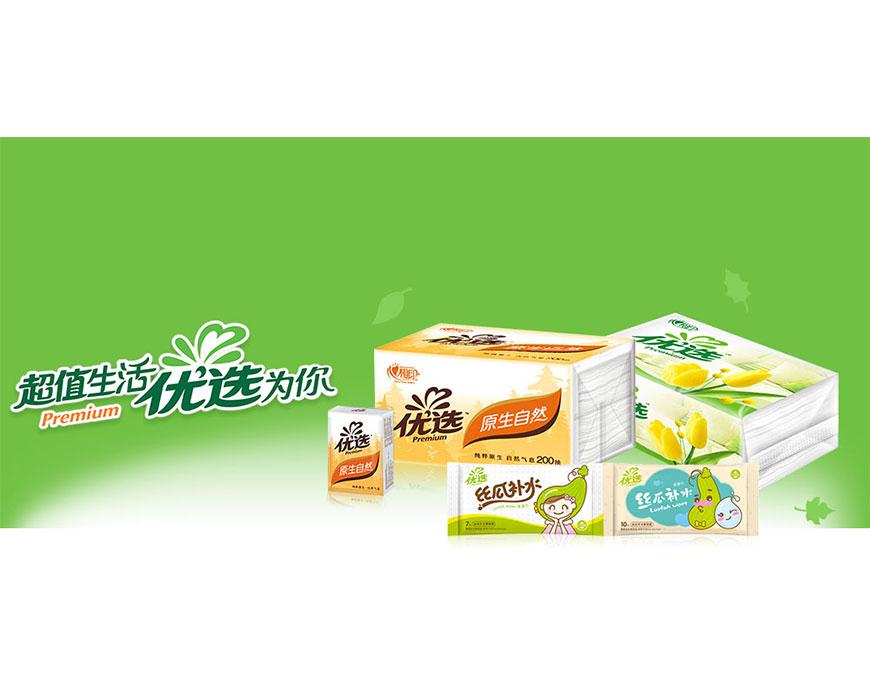 【福建省】福建恒安集团有限公司——2015年3·15产品